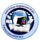 Кам'янець-Подільська МЦБС бібліотека-філія №4