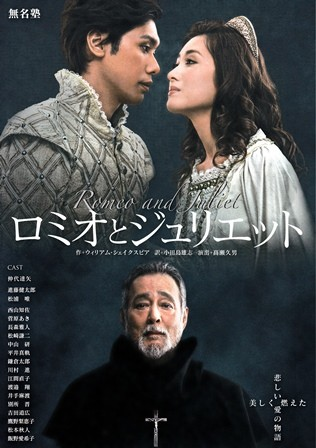 無名塾『ロミオとジュリエット』