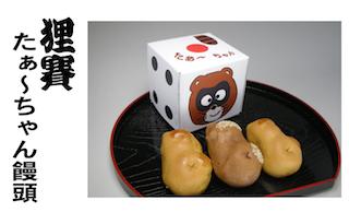 和菓子屋さんでは、落語「狸賽」をネタに「たぁちゃん饅頭」
