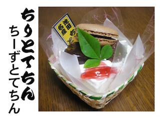 洋菓子屋さんでは、落語ちりとてちんをネタに「ちーずとてちん」