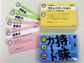 持ち味カードを使った研修