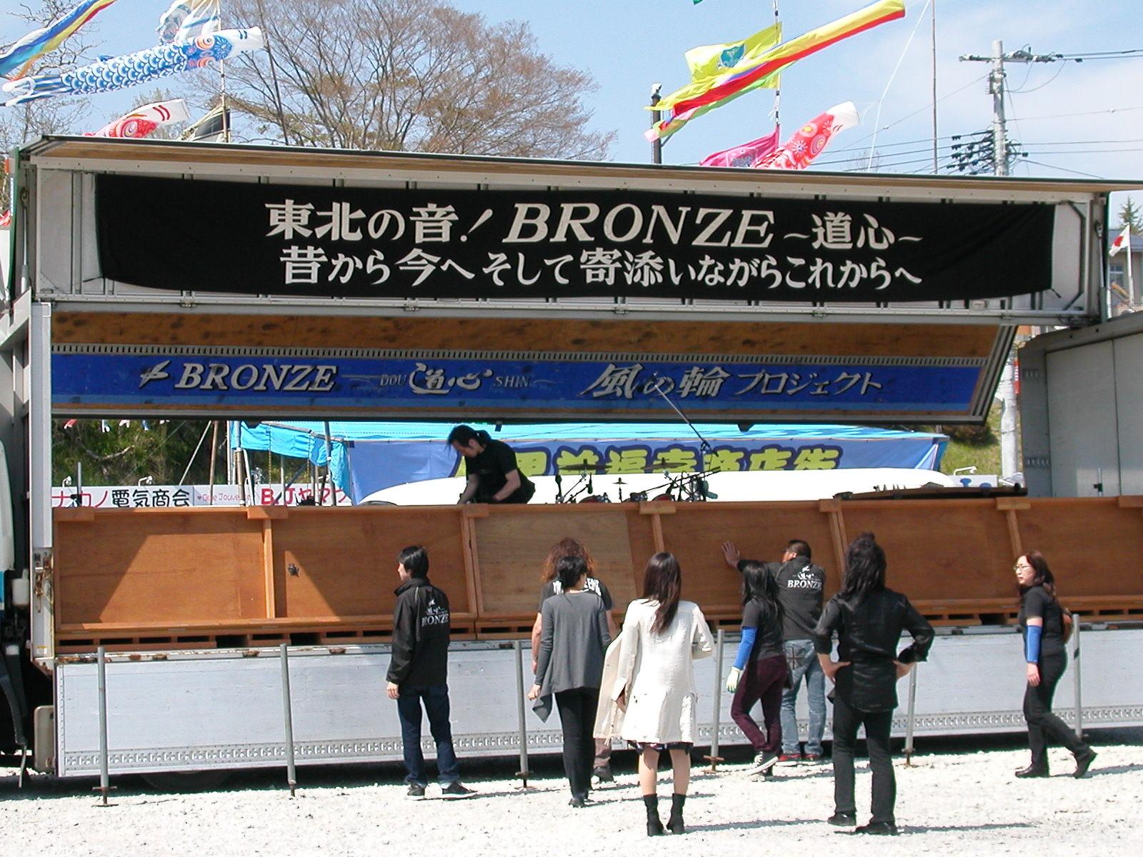 《BRONZE道心》ライブ
