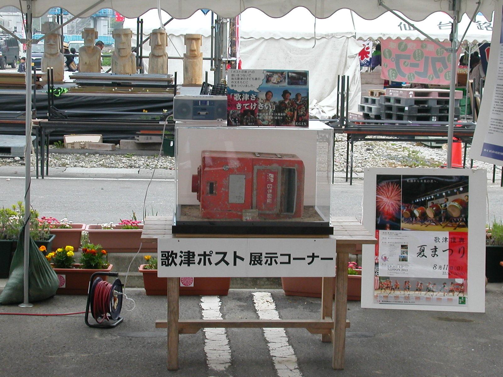 歌津ポストの展示