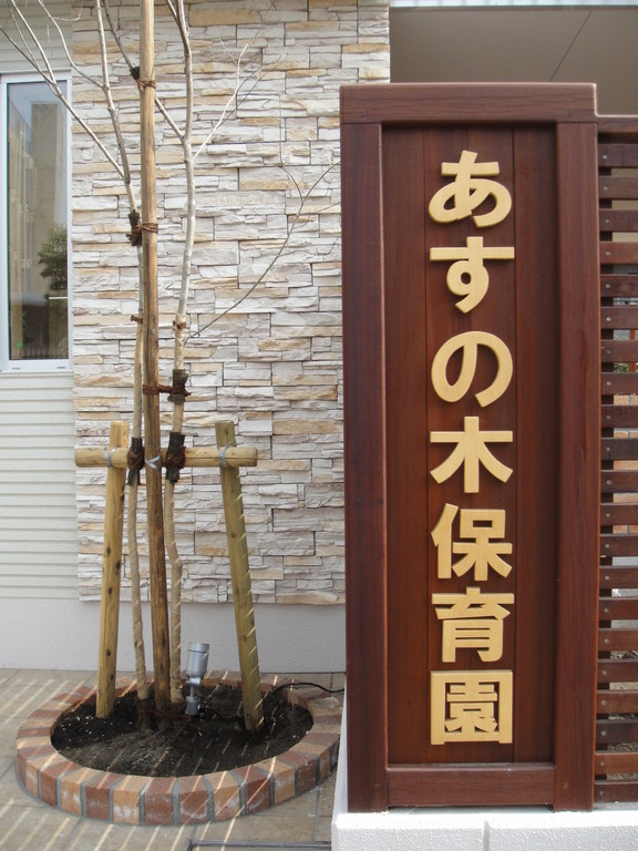 あすの木保育園の看板