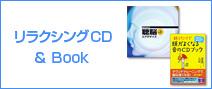 リラクシングCD&BOOK