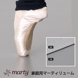 マーティリューム (1m単位) | スタジオ用品 | バレエ・ダンス用品のマーティ【marty】