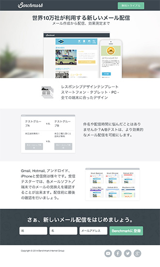 Benchmark Email(ベンチマーク イーメール)