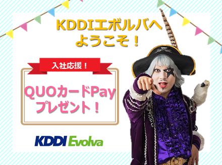 【広島】入社応援!QUOカードPayプレゼントキャンペーン
