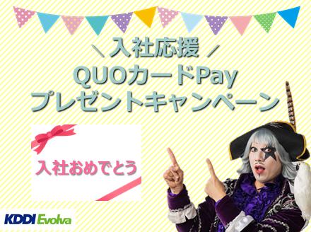【松山】6月新企画★QUOカードPayプレゼントキャンペーン