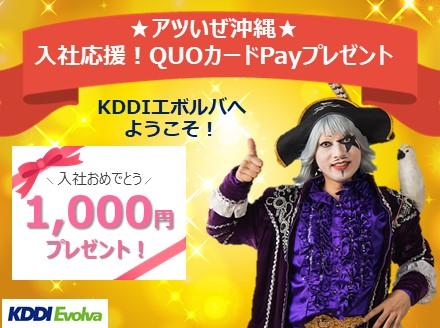 【沖縄】アツいキャンペーン始めます!! <QUOカードPayプレゼント>
