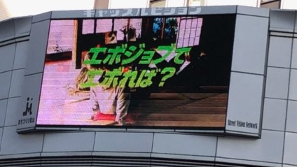 【松山】エボジョブでエボれば?ストリートビジョンでエボリューション!