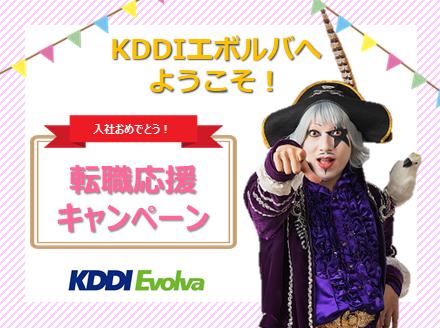 【広島】7月入社限定!転職応援キャンペーン