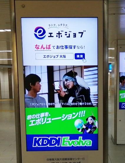 【関西】大阪限定★街角から皆さんへ♪ゴー☆ジャスさんからエボリューションなメッセージ♪