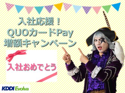 【松山】入社応援!QUOカードPay増額キャンペーン開催決定!!