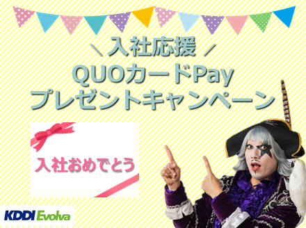 【松山】お仕事限定!QUOカードPayプレゼントキャンペーン
