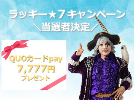 ラッキー☆7キャンペーン当選者決定のお知らせ