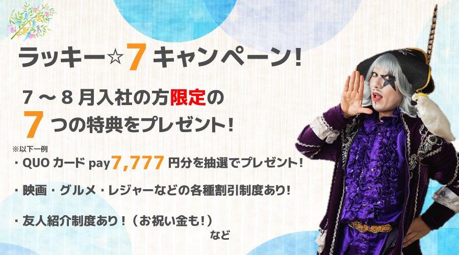 【ラッキー☆7キャンペーン開催】