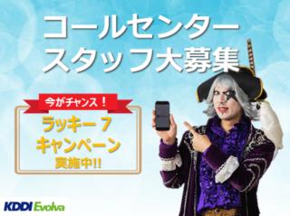 【沖縄】ラッキー☆7キャンペーン開催