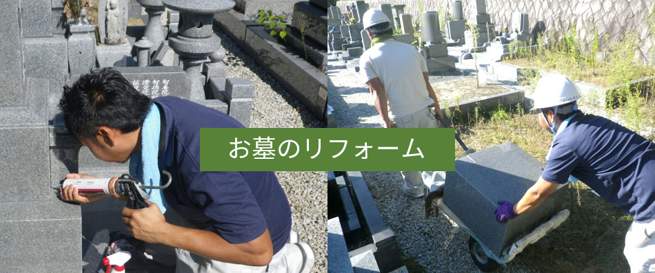 お墓のリフォーム