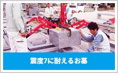 お墓の免震施工