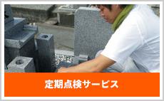 お墓の無料定期点検サービス