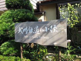 武州鉄道の小径(とあるが・・・)