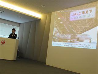 JAL工場見学案内2