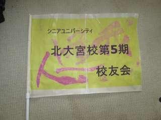 (その1)の旗(さいたマーチの旗再利用)