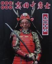 真田口幸村