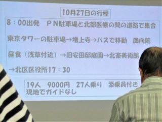 10/06 歴史クラブ 増上寺回向院・・・1