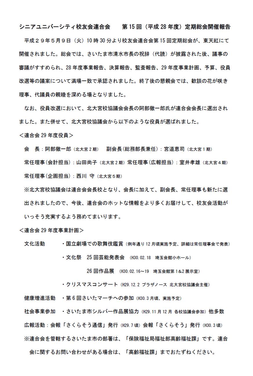 シニアユニバーシティ校友会連合会第15回(平成28年度)定期総会報告