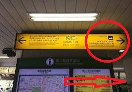 1. JR関内駅南口改札を出て右(教育文化センター方向)に進みます。