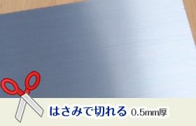 ヘアラインプレートHL-T はさみで切れる0.5㎜厚