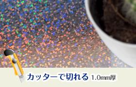 ホログラムプレートHP-17(ドット柄)カッターで切れる1.0mm厚