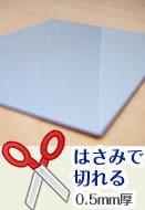 PET樹脂ミラーMP-T(ノーマルミラー) はさみで切れる0.5㎜厚
