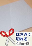 PET樹脂ミラーMP-HC(ハードコートミラー)はさみで切れる0.5㎜厚