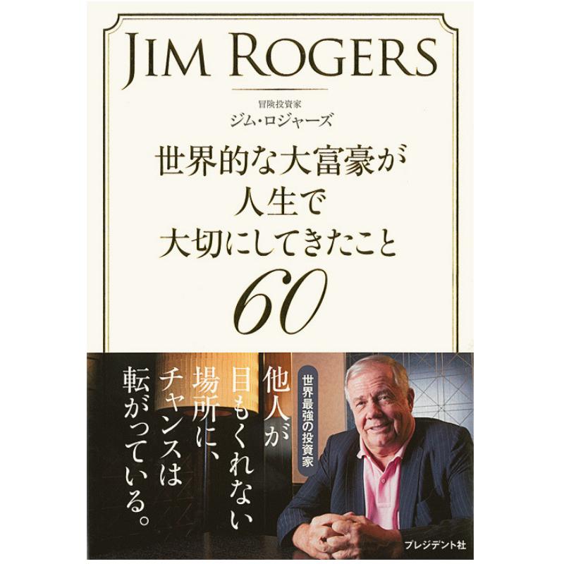 読書日記「世界的な大富豪が人生で大切にしてきたこと60」ジム・ロジャーズ著