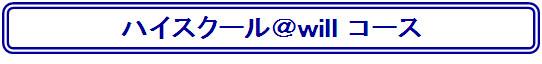 東大阪市の学習塾 個別指導塾ブレイン アットウィルハイスクールコース