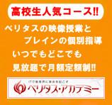 東大阪市の学習塾なら個別指導塾ブレイン、ベリタスアカデミー映像授業
