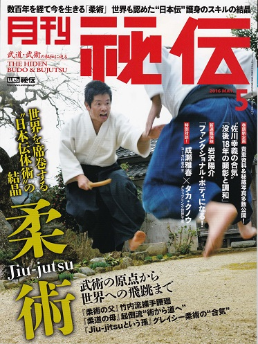『月刊秘伝』平成28年5月号表紙