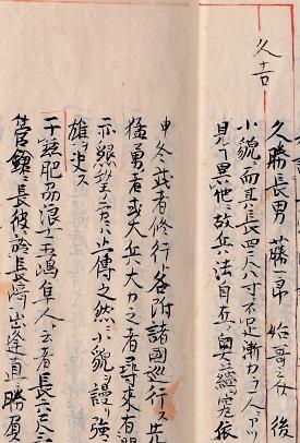 『古語伝』の久吉に関する記述の一部