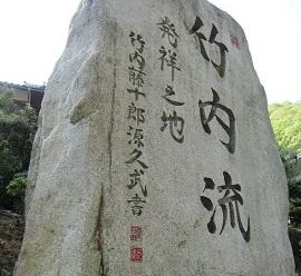 相伝家道場入口の石碑「竹内流発祥之地」