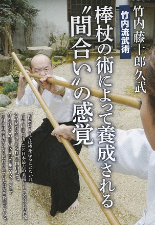 『月刊秘伝』平成29年2月号本文冒頭