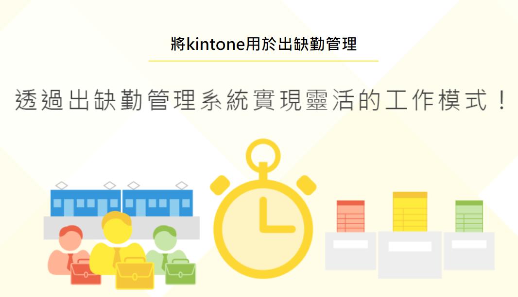 如何將kintone應用於出缺勤管理