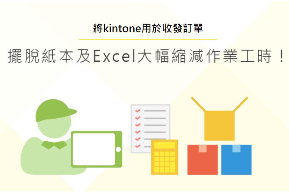 如何將kintone應用於收發訂單管理