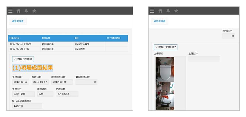 現場維修人員在kintone上的輸入畫面。 現場的照片也可以當場使用平板拍照後立即在kintone上報告。