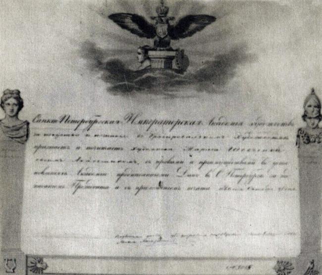Диплом Т. Г. Шевченка на звання академіка