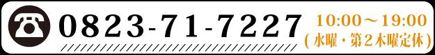 0823-71-7227