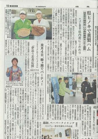 2014年4月19日岐阜新聞朝刊