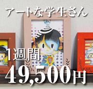 学生割引 1週間40500円